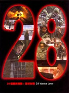 28 Weeks Later - Taiwanese Movie Poster (xs thumbnail)