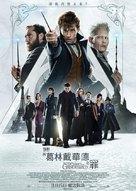 Fantastic Beasts: The Crimes of Grindelwald - Hong Kong Movie Poster (xs thumbnail)