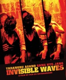 Invisible Waves - Movie Poster (xs thumbnail)