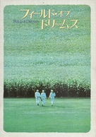 Field of Dreams - Japanese Movie Poster (xs thumbnail)