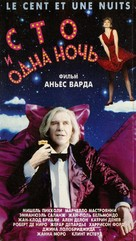Cent et une nuits de Simon Cinéma, Les - Russian Movie Cover (xs thumbnail)