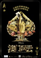 From Vegas to Macau - Chinese Movie Poster (xs thumbnail)
