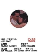Tampopo - Homage poster (xs thumbnail)