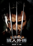 X-Men Origins: Wolverine - Hong Kong Movie Poster (xs thumbnail)