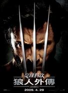 X-Men Origins: Wolverine - Hong Kong Movie Poster (xs thumbnail)