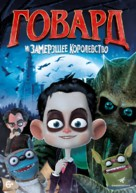 Howard Lovecraft & the Frozen Kingdom - Russian Movie Poster (xs thumbnail)