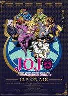 """""""JoJo no kimyô-na bôken"""" - Japanese Movie Poster (xs thumbnail)"""