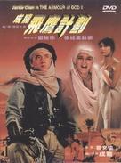 Fei ying gai wak - Hong Kong DVD movie cover (xs thumbnail)