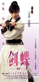 Mo hup leung juk - Chinese Movie Poster (xs thumbnail)