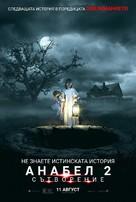 Annabelle: Creation - Bulgarian Movie Poster (xs thumbnail)