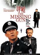 Xun qiang - Chinese Movie Poster (xs thumbnail)