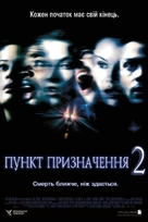 Final Destination 2 - Ukrainian Movie Poster (xs thumbnail)