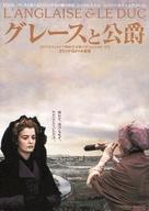 Anglaise et le duc, L' - Japanese Movie Poster (xs thumbnail)