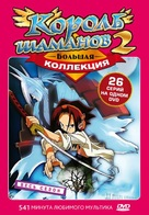 Shaman Kingu - Russian Movie Cover (xs thumbnail)