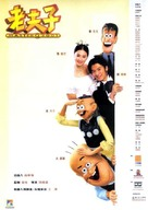 Lao fu zi - Chinese Movie Poster (xs thumbnail)