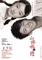 Shan zha shu zhi lian - Taiwanese Movie Poster (xs thumbnail)