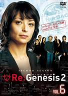 """ReGenesis"" - Japanese Movie Cover (xs thumbnail)"