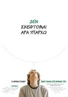 Greenberg - Greek Movie Poster (xs thumbnail)