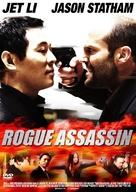 War - Movie Cover (xs thumbnail)