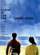Ano natsu, ichiban shizukana umi - French Movie Poster (xs thumbnail)