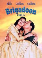 Brigadoon - Japanese DVD cover (xs thumbnail)