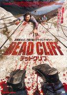 Vertige - Japanese Movie Poster (xs thumbnail)