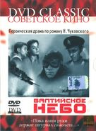 Baltiyskoe nebo - 1 seriya - Russian Movie Cover (xs thumbnail)