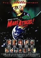 Mars Attacks! - Japanese Movie Poster (xs thumbnail)