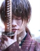 Rurôni Kenshin: Sai shûshô - The Beginning - Japanese Movie Poster (xs thumbnail)