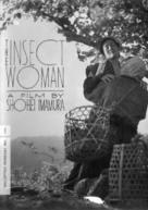 Nippon konchuki - DVD cover (xs thumbnail)