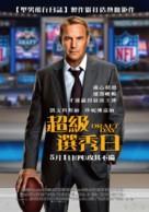 Draft Day - Taiwanese Movie Poster (xs thumbnail)