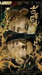 """Mystery of Antiques"" - Chinese Movie Poster (xs thumbnail)"