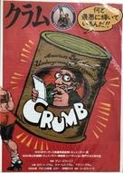 Crumb - Japanese Movie Poster (xs thumbnail)