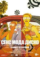 Antonio Lopez 1970: Sex Fashion & Disco - Russian Movie Poster (xs thumbnail)