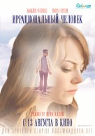 Irrational Man - Russian Movie Poster (xs thumbnail)