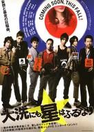 Ôarai ni mo hoshi wa furu nari - Japanese Movie Poster (xs thumbnail)