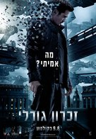 Total Recall - Israeli Movie Poster (xs thumbnail)