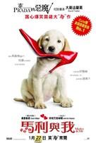 Marley & Me - Hong Kong Movie Poster (xs thumbnail)