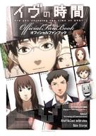"""""""Eve no jikan"""" - Japanese poster (xs thumbnail)"""