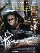 Kaena - Russian poster (xs thumbnail)