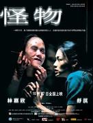 Gwai muk - Chinese poster (xs thumbnail)