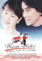 Akai hashi no shita no nurui mizu - poster (xs thumbnail)