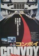 Convoy - Japanese Movie Poster (xs thumbnail)