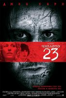 The Number 23 - Bulgarian Movie Poster (xs thumbnail)