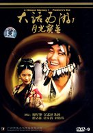 Sai yau gei: Dai yat baak ling yat wui ji - Yut gwong bou haap - Chinese DVD cover (xs thumbnail)