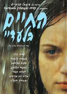 My Life Without Me - Israeli poster (xs thumbnail)