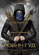 Robin Hood - Russian Movie Poster (xs thumbnail)
