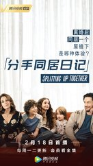 """Splitting Up Together"" - Chinese Movie Poster (xs thumbnail)"