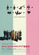 Italiensk for begyndere - Japanese Movie Poster (xs thumbnail)