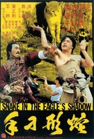 Snake In The Eagle's Shadow - Hong Kong Movie Poster (xs thumbnail)